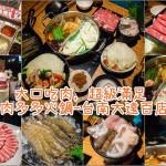 美食/餐廳/火鍋/火鍋其他肉多多火鍋