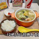 美食/餐廳/火鍋/火鍋其他12MINI經典即享鍋 (捷運公館店)