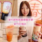 美食/攤販/冰品、飲品春陽茶事 新竹巨城店