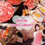 美食/餐廳/火鍋/火鍋其他嗑肉石鍋新竹經國店