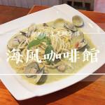 美食/餐廳/異國料理/義式料理海風咖啡廳Sea Breeze Cafe