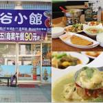 美食/餐廳/異國料理/泰式料理曼谷小館