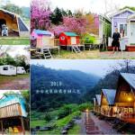 休閒旅遊/住宿/住宿其他免裝備露營懶人包