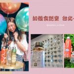 美食/餐廳/飲料、甜品/飲料專賣店加做食艷室台北+