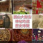 休閒旅遊/景點/古蹟寺廟圓山密道