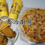 美食/餐廳/異國料理/義式料理喬治廚房披薩炸雞專賣店