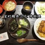 美食/餐廳/異國料理/日式料理室町鰻丼三吃.丼料理