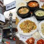 美食/餐廳/異國料理/韓式料理韓囍 韓國泡菜 韓式料理
