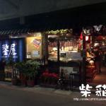 美食/餐廳/異國料理鰲屋