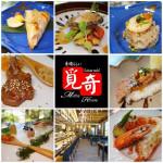 美食/餐廳/異國料理/日式料理高雄覓奇素晴らしい龍蝦和牛日本料理美食