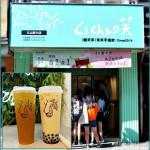 美食/餐廳/飲料、甜品/飲料、甜品其他禮采芙-文山政大店