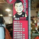 美食/餐廳/異國料理/義式料理阿杰蛋包飯