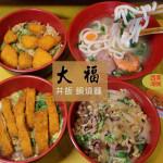 美食/餐廳/異國料理/日式料理大福 丼飯 鍋燒麵