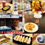 美食/餐廳/速食/早餐速食店麥町吐司工房(中壢南園店)