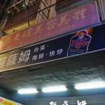 美食/餐廳/中式料理/熱炒、快炒阿薩姆海鮮快炒店