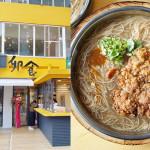 美食/餐廳/速食/早餐速食店卯食mouth-美村店