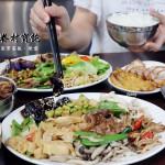 美食/餐廳/中式料理/熱炒、快炒眷村寶飽家常菜飯、便當