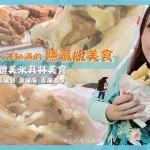 美食/攤販/台式小吃荷媽雪釀餅