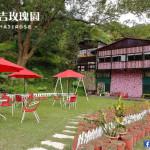 美食/餐廳/異國料理/多國料理瑪吉玫瑰園
