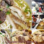 美食/攤販/台式小吃潘家老牌牛肉麵