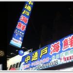 美食/餐廳/中式料理/熱炒、快炒中通戶海鮮燒烤