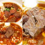 美食/餐廳/中式料理/麵食點心京華牛肉麵館