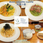 美食/餐廳/異國料理/義式料理Buon appetito cucina 好胃小廚