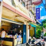 美食/餐廳/速食/早餐速食店A-bao House 阿寶晨食館