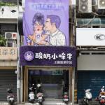 美食/餐廳/飲料、甜品酸奶小哞牛-新竹園區店
