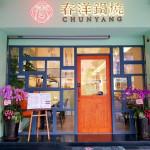 美食/餐廳/中式料理/麵食點心春洋鍋燒