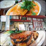 美食/餐廳/中式料理利來記飯堂(新址)