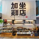 美食/餐廳/中式料理/小吃加坐麵店 崇德店