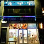 美食/餐廳/中式料理/熱炒、快炒ㄚ澤海鮮小館