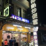 美食/餐廳/中式料理/熱炒、快炒豐林熱炒