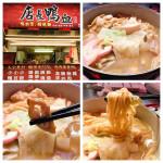 美食/餐廳/中式料理/小吃店長鴨血(得和店)