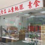 美食/餐廳/零食特產/零食特產好記食品山東桃酥