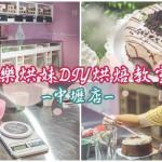 美食/餐廳/烘焙/蛋糕西點樂烘妹DIY烘焙教室-中壢店