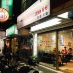 美食/餐廳/中式料理/麵食點心二三九麵坊