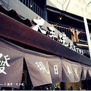 【高雄】旗津必訪~大手燒