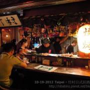 [食記] 台北‧信義區 大仁哥和又青的居酒屋‧竹村日式居酒屋