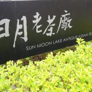 【LULU‧日月小旅行】日月老茶廠‧日日月月原始好味道