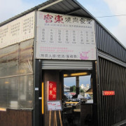 [食記] 嘉義‧家樂福夜市之下雨也不怕風吹雨淋的‧官東燒肉食堂