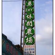 五月某日南庄新竹亂遊遊記(下)