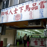 [台北] 雪王冰淇淋