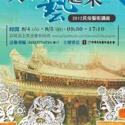 【大家藝起來】民俗藝術講座-8/4懷舊古文物