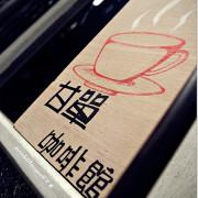 【台南】簡單。不簡單~甘單咖啡