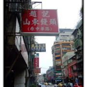 趙記山東饅頭(台北萬華)