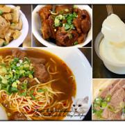 史記正宗牛肉麵(台北中山區)