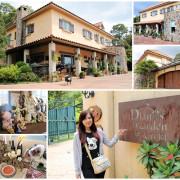 【新竹新埔景點】黛安莊園~南歐風情的建築物,浪漫優美的南法鄉村莊園和令人心曠神怡的田園景色