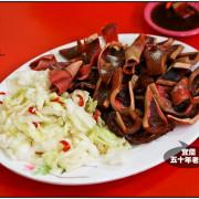 【虎亂吃一通出走篇】【宜蘭市】廟口紅槽魷魚